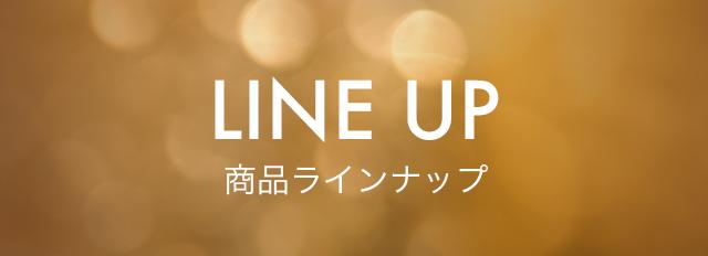 LINE UP 商品ラインナップ