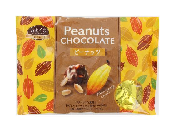 ひとくちチョコレート ピーナッツ