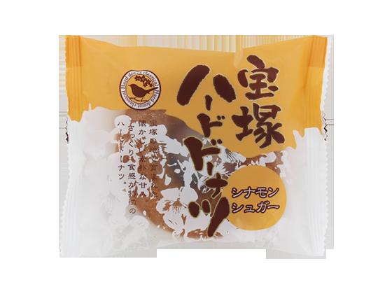 宝塚ハードドーナツ シナモンシュガー